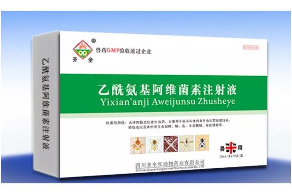 【兽药名称】通用名称:乙酰氨基阿维菌素注射液商品名称:英文名称:Eprinomectin Injection汉语拼音:Yixian'anji Aweijunsu Z